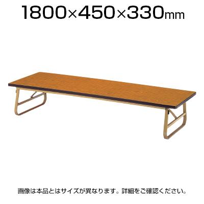 座卓/幅1800×奥行450mm・ソフトエッジ巻/ZU-1845S