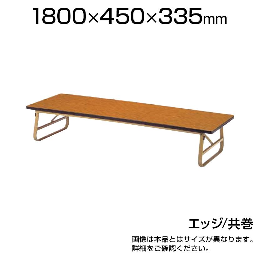 座卓/幅1800×奥行450mm・共巻/ZU-1845T
