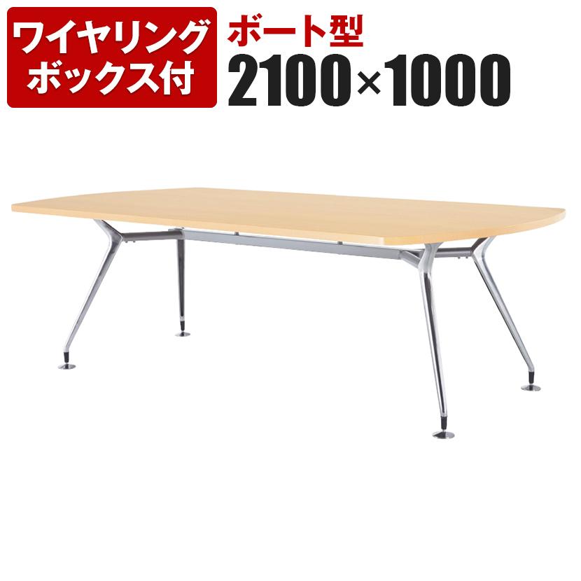 ミーティングテーブル ボート型 ワイヤリングボックス付き 幅2100×奥行1000×高さ720mm CAD-2110BW