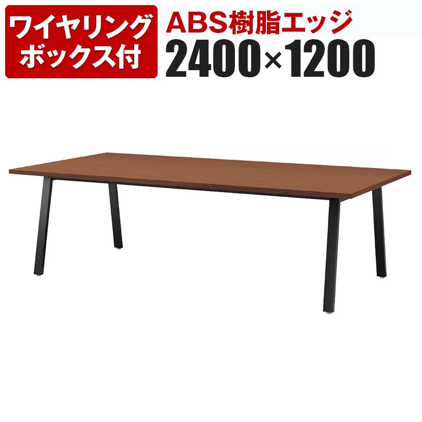 大型テーブル 会議テーブル ワイヤリングボックス付き・ABS樹脂エッジ 幅2400×奥行1200×高さ720mm BSK-2412JW