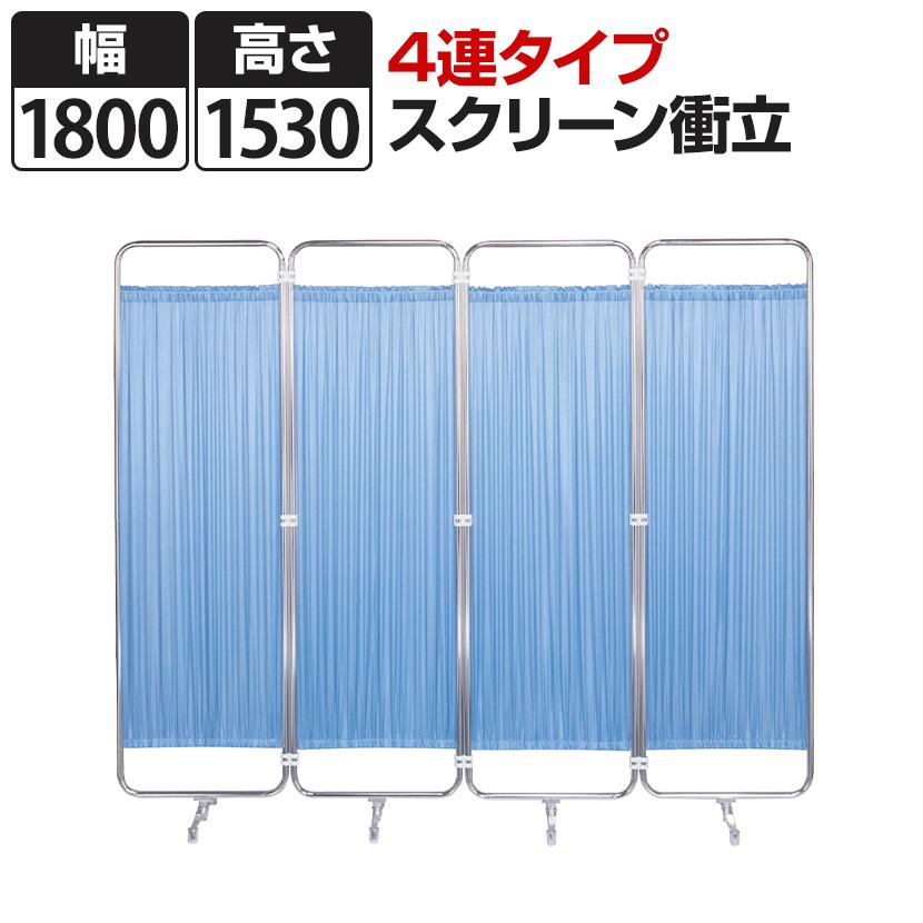 スクリーン衝立 病院 診察室 4連 幅1800×高さ1530mm F-1815