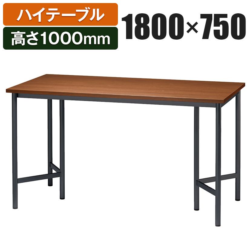激安先着 ハイテーブル ミーティングテーブル 幅1800×奥行750×高さ1000mm VSL-1875, ウェディングショップ DELLA WAY 594288c1