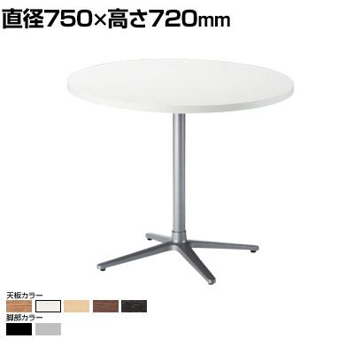 送料無料お手入れ要らず カフェテーブル 丸型 即納最大半額 直径750×高さ720mm