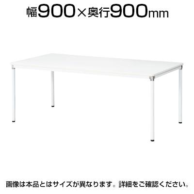 会議用テーブル ミーティングテーブル 幅900×奥行900×高さ720mm NI-AMY-0909 テーブル 会議テーブル 会議用テーブル ミーティングテーブル 会議机 会議デスク