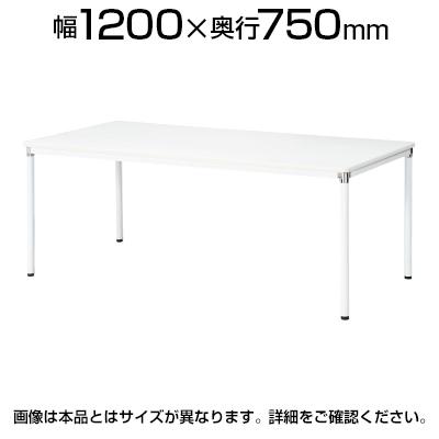 会議用テーブル ミーティングテーブル 幅1200×奥行750×高さ720mm NI-AMY-1275 テーブル 会議テーブル 会議用テーブル ミーティングテーブル 会議机 会議デスク