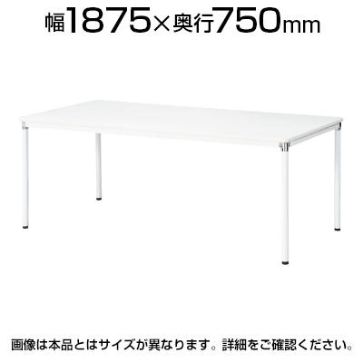 会議用テーブル ミーティングテーブル 幅1800×奥行750×高さ720mm NI-AMY-1875 テーブル 会議テーブル 会議用テーブル ミーティングテーブル 会議机 会議デスク