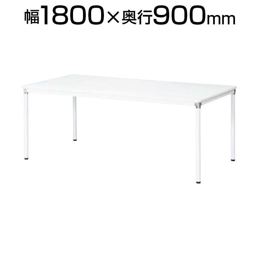 会議用テーブル ミーティングテーブル 幅1800×奥行900×高さ720mm NI-AMY-1890 テーブル 会議テーブル 会議用テーブル ミーティングテーブル 会議机 会議デスク