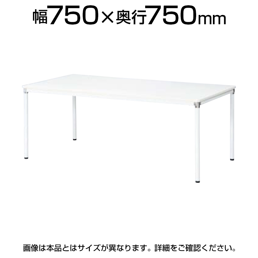会議用テーブル ミーティングテーブル 幅750×奥行750×高さ720mm NI-AMY-7575 テーブル 会議テーブル 会議用テーブル ミーティングテーブル 会議机 会議デスク