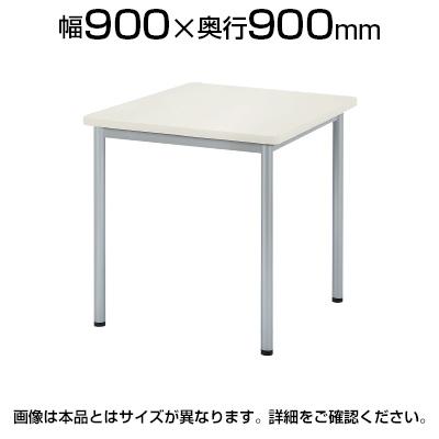 会議用テーブル ミーティングテーブル 角型 幅900×奥行900×高さ720mm NI-ASB-0909K テーブル 会議テーブル 会議用テーブル ミーティングテーブル 会議机 会議デスク