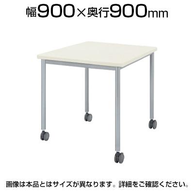 会議用テーブル ミーティングテーブル 角型 キャスター付き 幅900×奥行900×高さ720mm NI-ASB-0909KC テーブル 会議テーブル 会議用テーブル ミーティングテーブル 会議机 会議デスク