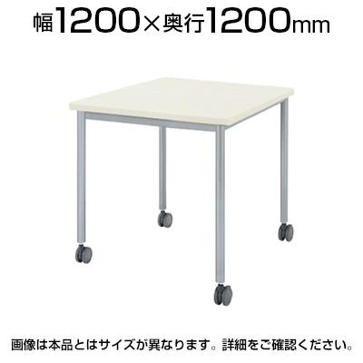会議用テーブル ミーティングテーブル 角型 キャスター付き 幅1200×奥行1200×高さ720mm NI-ASB-1212KC テーブル 会議テーブル 会議用テーブル ミーティングテーブル 会議机 会議デスク