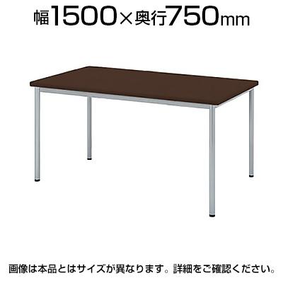会議用テーブル ミーティングテーブル 角型 幅1500×奥行750×高さ720mm NI-ASB-1575K テーブル 会議テーブル 会議用テーブル ミーティングテーブル 会議机 会議デスク