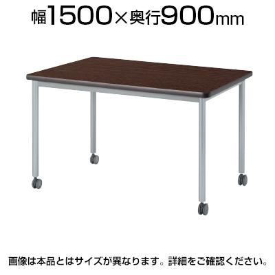 会議用テーブル ミーティングテーブル 角型 キャスター付き 幅1500×奥行900×高さ720mm NI-ASB-1590KC テーブル 会議テーブル 会議用テーブル ミーティングテーブル 会議机 会議デスク