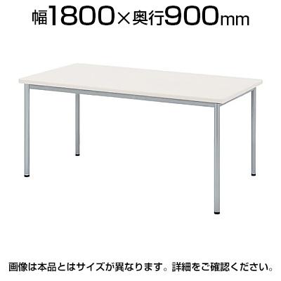会議用テーブル ミーティングテーブル 角型 幅1800×奥行900×高さ720mm NI-ASB-1890K テーブル 会議テーブル 会議用テーブル ミーティングテーブル 会議机 会議デスク