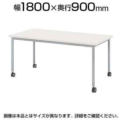 会議用テーブル ミーティングテーブル 角型 キャスター付き 幅1800×奥行900×高さ720mm NI-ASB-1890KC テーブル 会議テーブル 会議用テーブル ミーティングテーブル 会議机 会議デスク