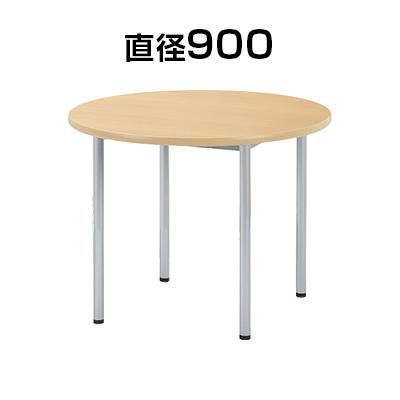 会議用テーブル ミーティングテーブル 丸型 900Φ×高さ720mm NI-ASB-900R テーブル 会議テーブル 会議用テーブル ミーティングテーブル 会議机 会議デスク
