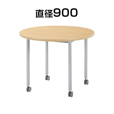 会議用テーブル ミーティングテーブル 丸型 キャスター付き 900Φ×高さ720mm NI-ASB-900RC テーブル 会議テーブル 会議用テーブル ミーティングテーブル 会議机 会議デスク