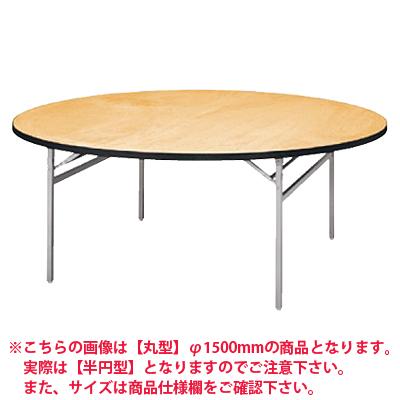 パーティ レセプション用 折りたたみテーブル/半円型/シナベニアタイプ アルミ脚/幅1800×奥行900mm  レセプションテーブル 結婚式 披露宴 レストラン