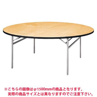 パーティ レセプション用 折りたたみテーブル/丸型/シナベニアタイプ アルミ脚/直径900mm  レセプションテーブル 結婚式 披露宴 レストラン