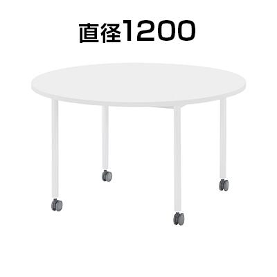 会議用テーブル ミーティングテーブル ホワイト脚 丸型 キャスター付き 1200Φ×高さ720mm NI-AWB-1200RC テーブル 会議テーブル 会議用テーブル ミーティングテーブル 会議机 会議デスク