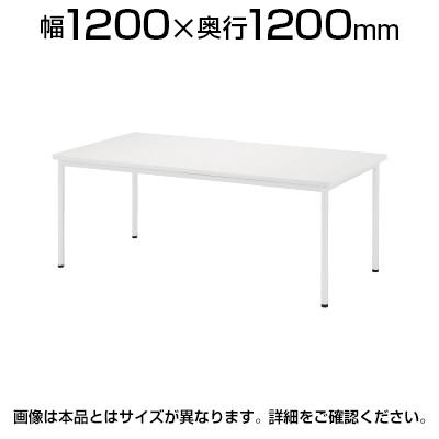 会議用テーブル ミーティングテーブル ホワイト脚 角型 幅1200×奥行1200×高さ720mm NI-AWB-1212K テーブル 会議テーブル 会議用テーブル ミーティングテーブル 会議机 会議デスク