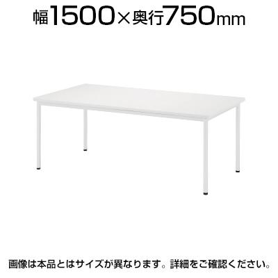 会議用テーブル ミーティングテーブル ホワイト脚 角型 幅1500×奥行750×高さ720mm NI-AWB-1575K テーブル 会議テーブル 会議用テーブル ミーティングテーブル 会議机 会議デスク