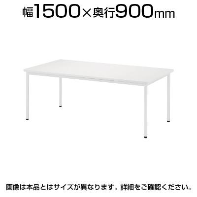 会議用テーブル ミーティングテーブル ホワイト脚 角型 幅1500×奥行900×高さ720mm NI-AWB-1590K テーブル 会議テーブル 会議用テーブル ミーティングテーブル 会議机 会議デスク