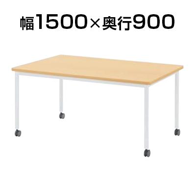 会議用テーブル ミーティングテーブル ホワイト脚 角型 キャスター付き 幅1500×奥行900×高さ720mm NI-AWB-1590KC テーブル 会議テーブル 会議用テーブル ミーティングテーブル 会議机 会議デスク
