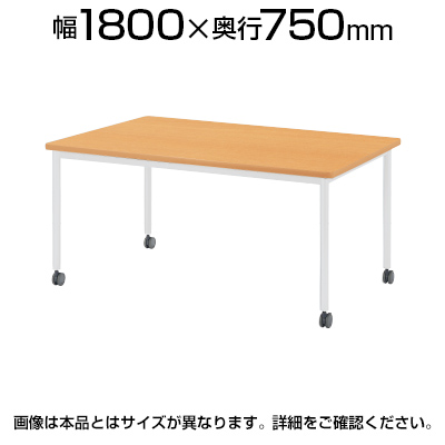 会議用テーブル ミーティングテーブル ホワイト脚 角型 キャスター付き 幅1800×奥行750×高さ720mm NI-AWB-1875KC テーブル 会議テーブル 会議用テーブル ミーティングテーブル 会議机 会議デスク