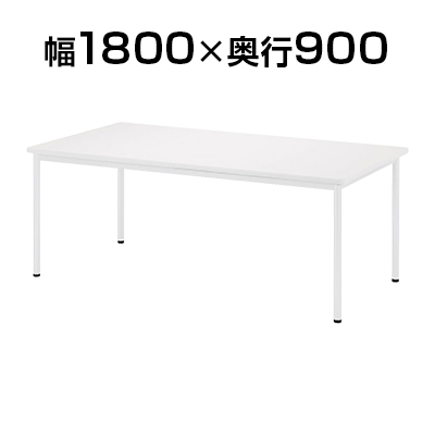 会議用テーブル ミーティングテーブル ホワイト脚 角型 幅1800×奥行900×高さ720mm NI-AWB-1890K テーブル 会議テーブル 会議用テーブル ミーティングテーブル 会議机 会議デスク