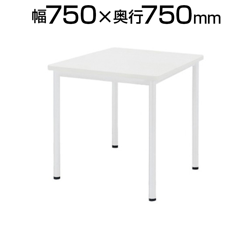 会議用テーブル ミーティングテーブル ホワイト脚 角型 幅750×奥行750×高さ720mm NI-AWB-7575K テーブル 会議テーブル 会議用テーブル ミーティングテーブル 会議机 会議デスク
