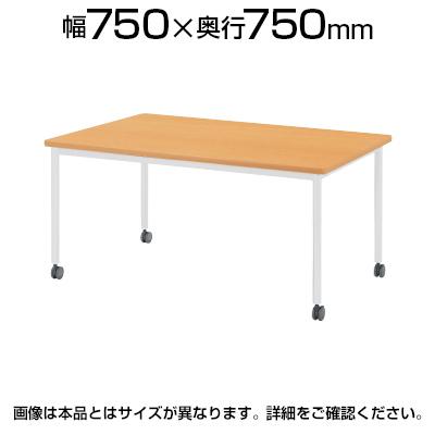 会議用テーブル ミーティングテーブル ホワイト脚 角型 キャスター付き 幅750×奥行750×高さ720mm NI-AWB-7575KC テーブル 会議テーブル 会議用テーブル ミーティングテーブル 会議机 会議デスク