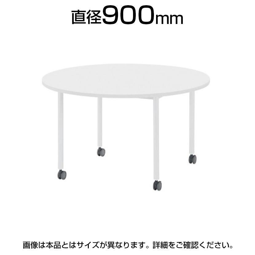 会議用テーブル ミーティングテーブル ホワイト脚 丸型 キャスター付き 900Φ×高さ720mm NI-AWB-900RC テーブル 会議テーブル 会議用テーブル ミーティングテーブル 会議机 会議デスク