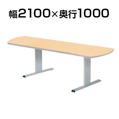 会議用テーブル ミーティングテーブル ボート型 幅2100×奥行1000×高さ720mm NI-CLT-2110B テーブル 会議テーブル 会議用テーブル ミーティングテーブル 会議机 会議デスク