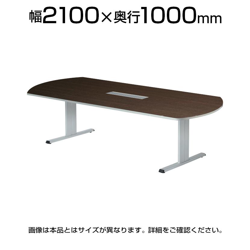 会議用テーブル ミーティングテーブル ボート型 配線ボックス付き 幅2100×奥行1000×高さ720mm NI-CLT-2110BW テーブル 会議テーブル 会議用テーブル ミーティングテーブル 会議机 会議デスク