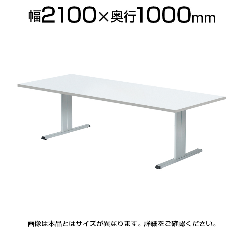 会議用テーブル ミーティングテーブル 角型 幅2100×奥行1000×高さ720mm NI-CLT-2110K テーブル 会議テーブル 会議用テーブル ミーティングテーブル 会議机 会議デスク
