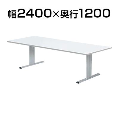 会議用テーブル ミーティングテーブル 角型 幅2400×奥行1200×高さ720mm NI-CLT-2412K テーブル 会議テーブル 会議用テーブル ミーティングテーブル 会議机 会議デスク