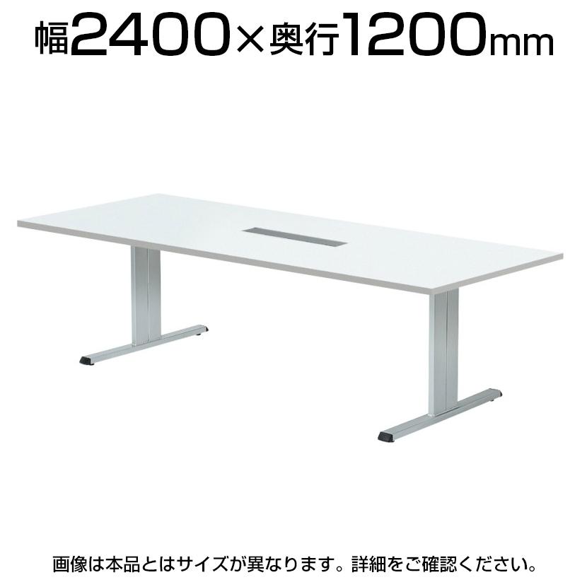 会議用テーブル ミーティングテーブル 角型 配線ボックス付き 幅2400×奥行1200×高さ720mm NI-CLT-2412KW テーブル 会議テーブル 会議用テーブル ミーティングテーブル 会議机 会議デスク