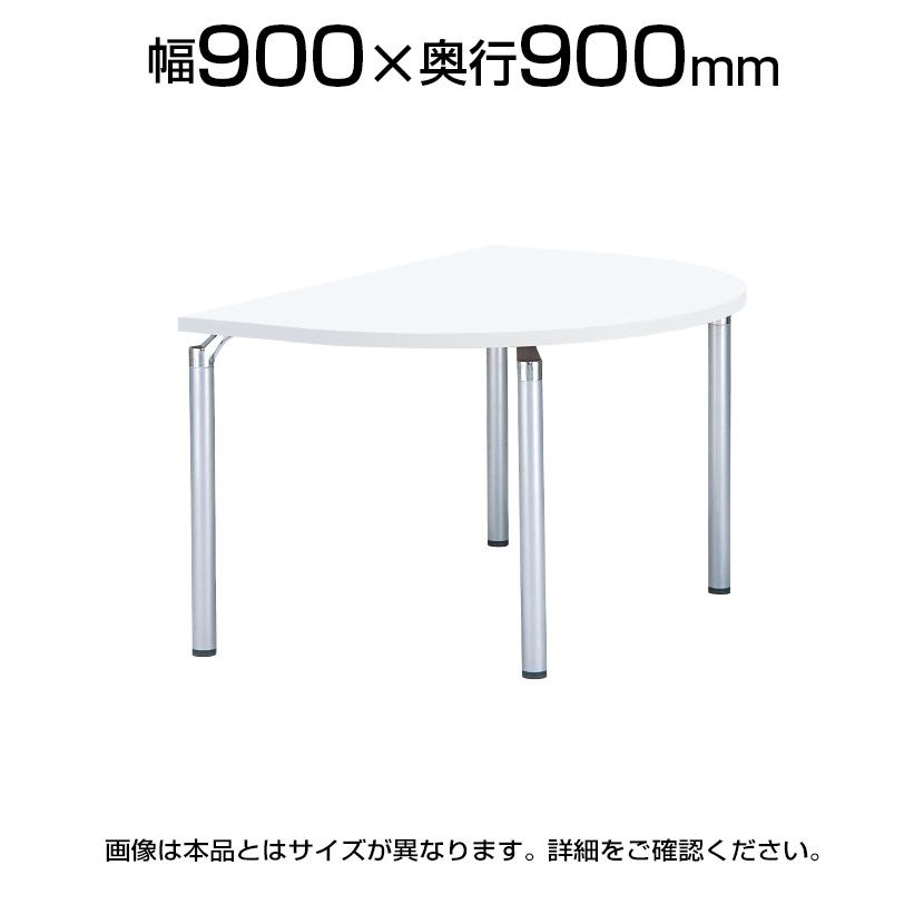 会議用テーブル ミーティングテーブル 半楕円型 幅900×奥行900×高さ700mm NI-GK-0909Q テーブル 会議テーブル 会議用テーブル ミーティングテーブル 会議机 会議デスク