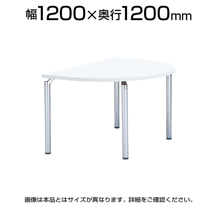 会議用テーブル ミーティングテーブル 半楕円型 幅1200×奥行1200×高さ700mm NI-GK-1212Q テーブル 会議テーブル 会議用テーブル ミーティングテーブル 会議机 会議デスク