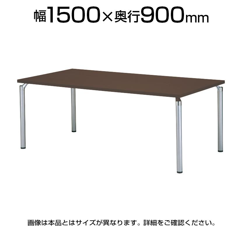 会議用テーブル ミーティングテーブル 角型 幅1500×奥行900×高さ700mm NI-GK-1590K テーブル 会議テーブル 会議用テーブル ミーティングテーブル 会議机 会議デスク