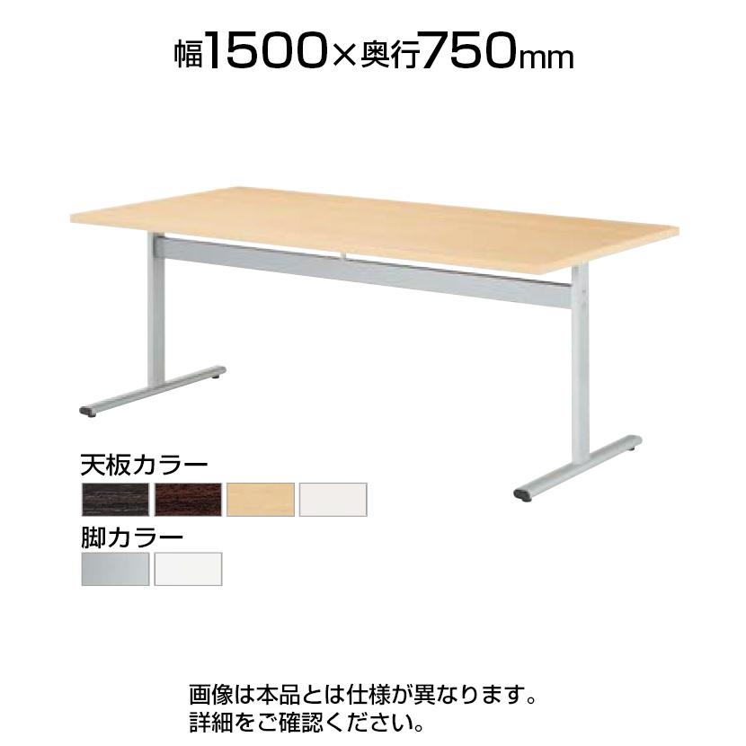 ミーティングテーブルHIS 会議テーブル アジャスタータイプ 半楕円型 指紋レス(一部カラー) 幅1500×奥行750×高さ720mm HIS-1575HR ※ボルト・ナット仕様