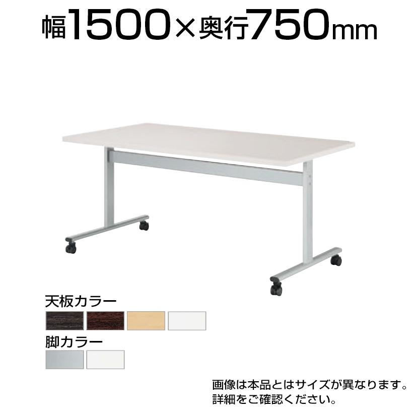 ミーティングテーブル キャスタータイプ 角型 幅1500×奥行900×高さ720mm HIS-1590KC ※ボルト・ナット仕様