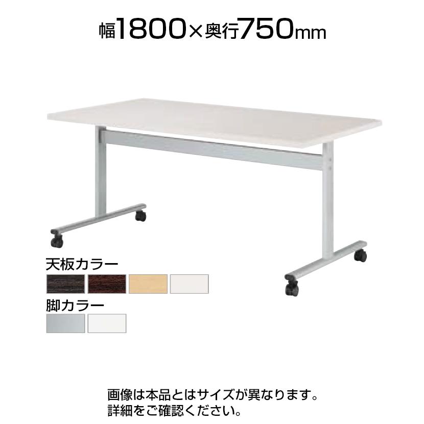 ミーティングテーブル キャスタータイプ 角型 幅1800×奥行750×高さ720mm HIS-1875KC ※ボルト・ナット仕様