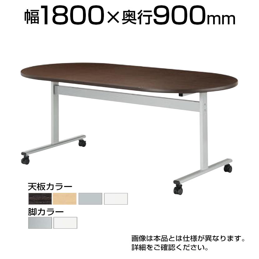 ミーティングテーブルHIS 会議テーブル アジャスタータイプ 楕円型 指紋レス(一部カラー) 幅1800×奥行900×高さ720mm HIS-1890R ※ボルト・ナット仕様