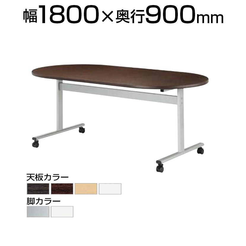 ミーティングテーブル キャスタータイプ 楕円型 幅1800×奥行900×高さ720mm HIS-1890RC ※ボルト・ナット仕様
