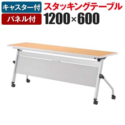 【国産】スタッキングテーブル LCJ 幅1200×奥行600mm・樹脂パネル付/LCJ-1260P