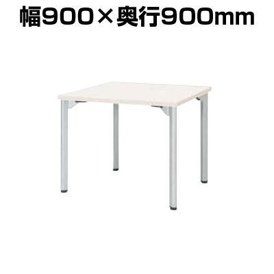 ミーティングテーブルMDL 会議テーブル アジャスタータイプ 角型 指紋レス(一部カラー) 幅900×奥行900×高さ720mm MDL-0909K