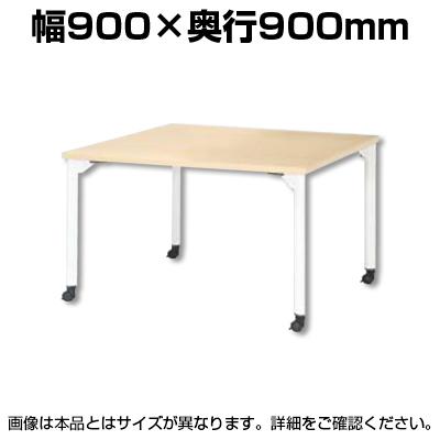 ミーティングテーブルMDL 会議テーブル キャスタータイプ 角型 指紋レス(一部カラー) 幅900×奥行900×高さ720mm MDL-0909KC
