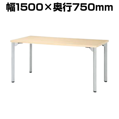 ミーティングテーブルMDL 会議テーブル アジャスタータイプ 角型 指紋レス(一部カラー) 幅1500×奥行750×高さ720mm MDL-1575K